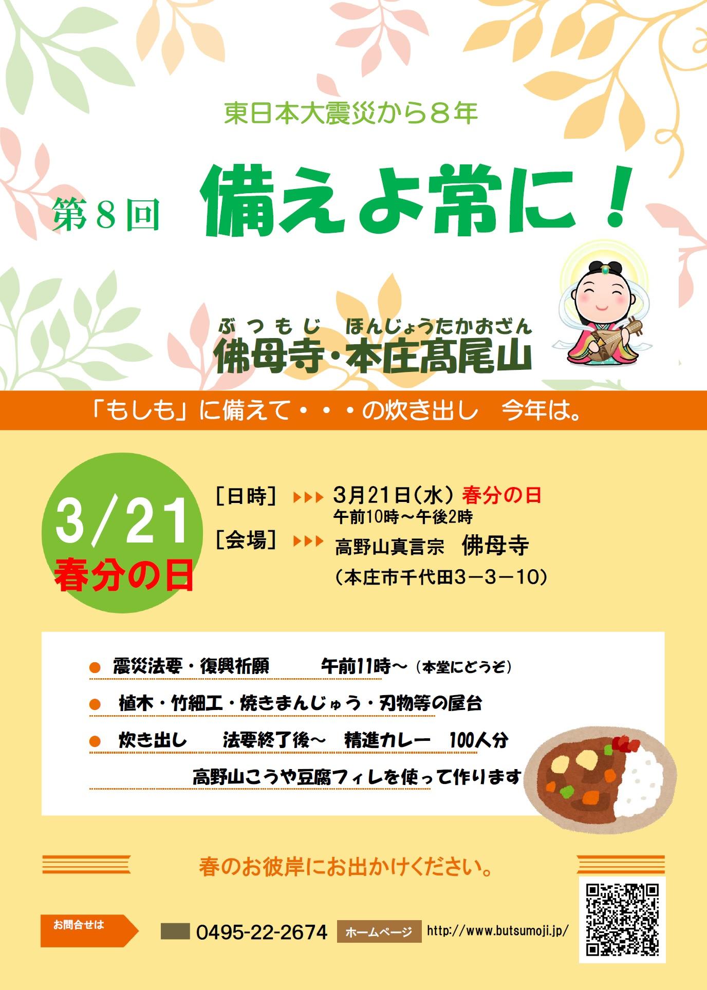平成30年備えよ常に!PDF