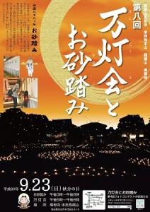 第8回 佛母寺 万灯会とお砂踏み 9月23日(日)