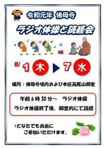 ラジオ体操と読経会 8月1日~7日 午前6:30~